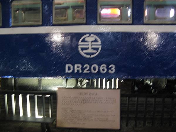 台鐵舊東線 DR2063 車廂