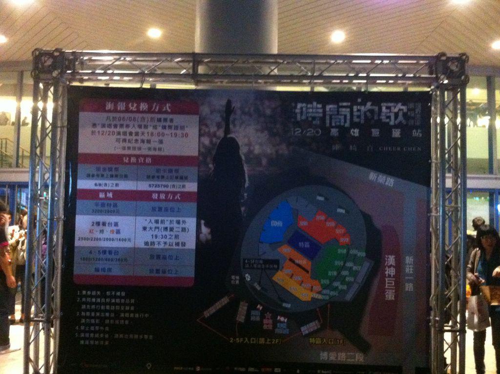 時間的歌高雄巨蛋站場地配置圖