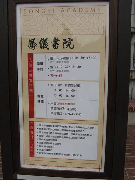 鳳儀書院開放時間表