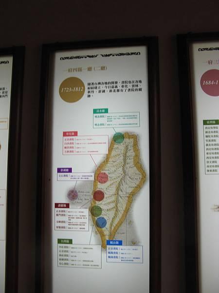台灣歷史之一府四縣一廳(二廳)