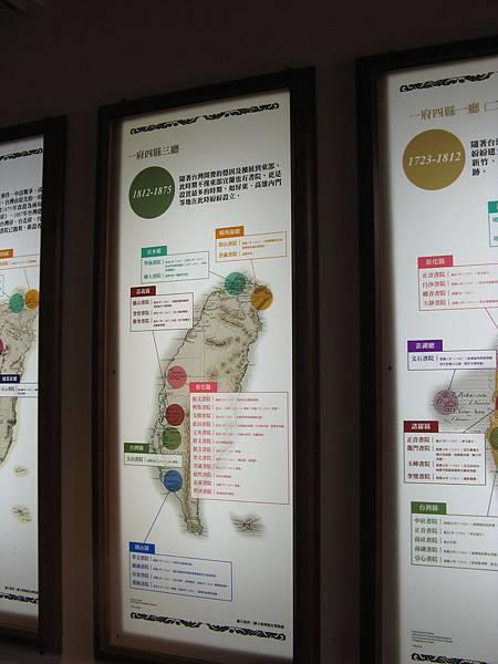 台灣歷史之一府四縣三廳