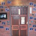 鳳儀書院原本住戶的門牌