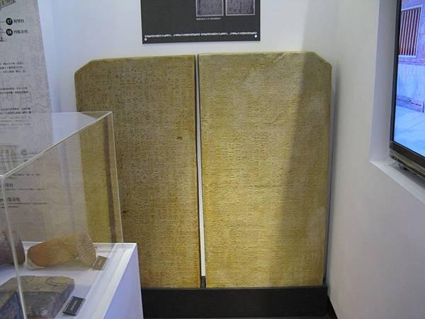 清同治12年的石碑