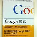 【Google 模式】書一本