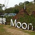 月世界人工地標