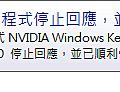 NVIDIA 顯示器驅動程式停止回應