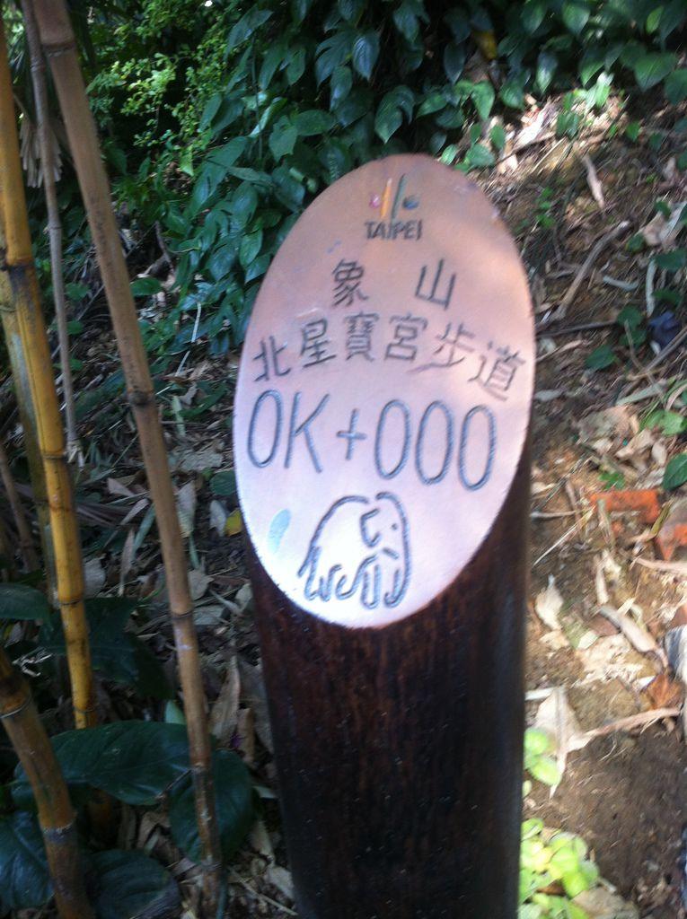 象山北星寶宮步道 0K+000