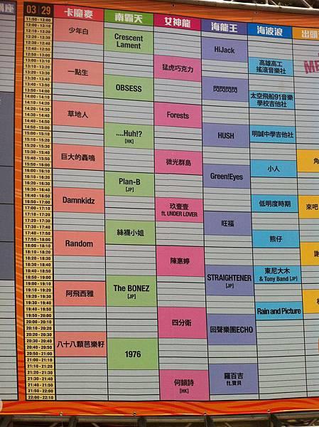 大港開唱節目表