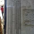 台南市公車1路時刻表