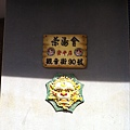 茶湯會的劍獅門牌