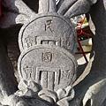 妙壽宮的劍獅,劍上刻的是民國通寶