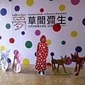 《夢我所夢》草間彌生亞洲巡迴展高雄站