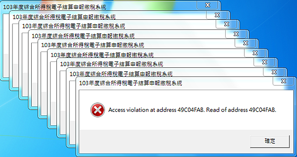 綜合所得稅 Access violation at address 49C04FAB