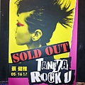 還好有她們,2015首場,蔡健雅 #legacy #tanyachua #Tanya #rock