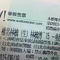 拿到票以後還是沒什麼真實感。 #椎名林檎 #垂涎三尺 #好像是我買過最貴的門票 #吃土人生