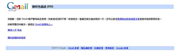 gmail 500