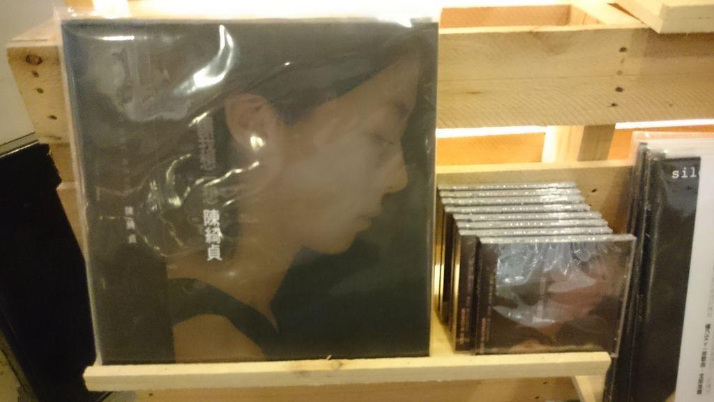 陳綺貞的黑膠《讓我想一想》