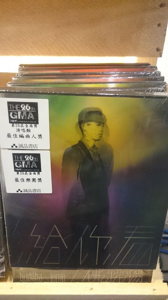 佛跳牆《給你看》之金曲獎得獎專輯都貼了一堆貼紙