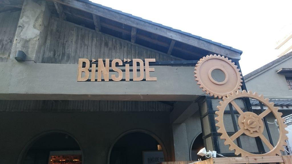 B'inside 請進唱片行