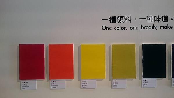 駁二當代館裡的展覽,每種顏料都有它對應的顏色和味道