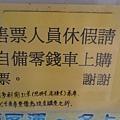 售票人員休假請自備零錢車上購票。