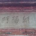 屏東市中山公園內的朝陽門,道光丙申年