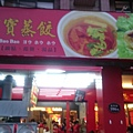 楊寶寶蒸餃店門外