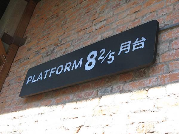 PLATFORM 8⅖ 月台