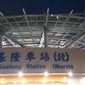 基隆新站北出入口