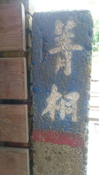 藍底白字菁桐噴溙站名柱
