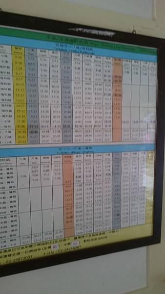 菁桐站時刻表