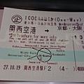 icoca&haruka 車票