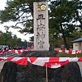 平安神宮入口處的石碑