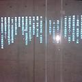 不認識的新大樓上的詩句