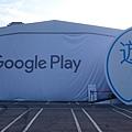 Google Play 遊樂園外觀大帳棚