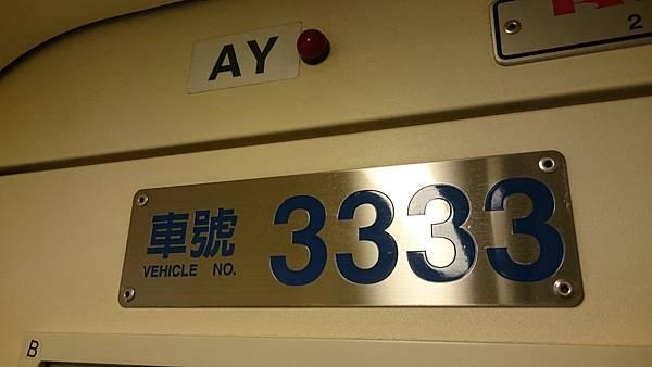 車號 3333
