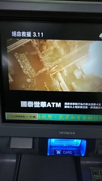 國泰世華 ATM 的一卡通按鈕