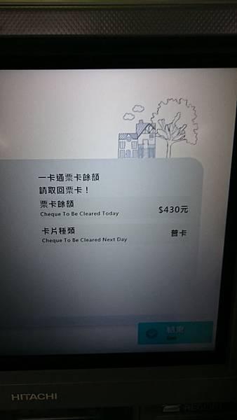 國泰世華 ATM 的一卡通查詢畫面