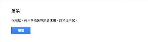 Google 文件共用功能無法使用