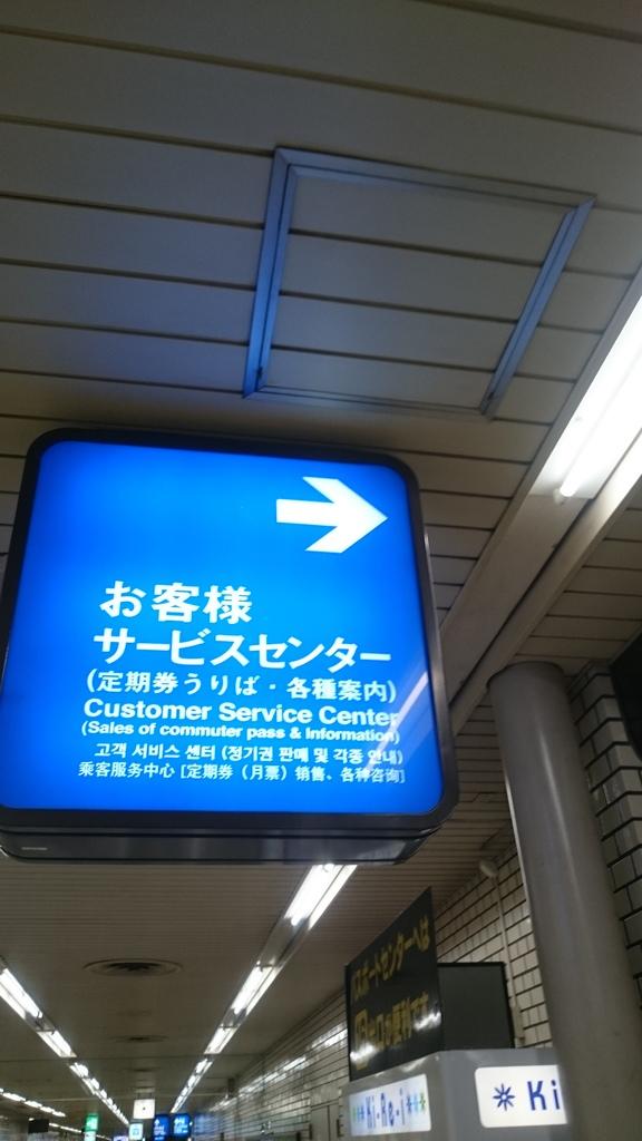 福岡市地下鐵天神站站內乘客服務中心[定期券(月票)銷售、各種諮詢]燈箱