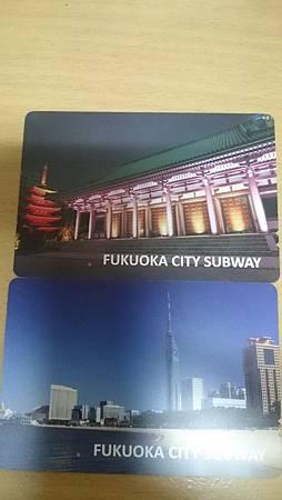 福岡市地下鐵二日券 (2 day pass)