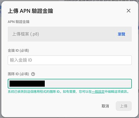 Firebase console 上傳 APN 驗證金鑰頁面
