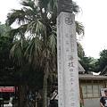 台灣鐵路最高點 海拔四零二.三二六公尺