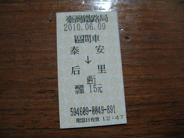 99年6月9日泰安至后里區間車(未搭乘)