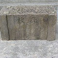 門口的奉獻石碑