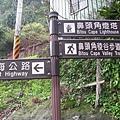 鼻頭角步道稜谷線 14
