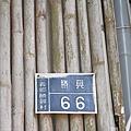 三義鄉勝興村勝興66號的門牌