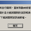 Mozilla 錯誤回報員