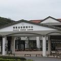 福隆遊客服務中心