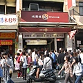 淡水街上不知賣啥的店,人很多…